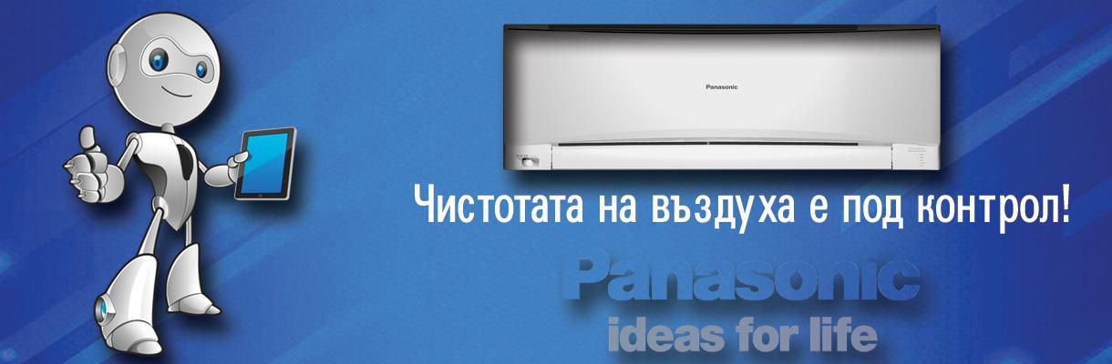 Инверторните климатици на Panasonic са тихи и в същото време - мощни и компактни - предлагат редица нови функции, качество и надеждност.